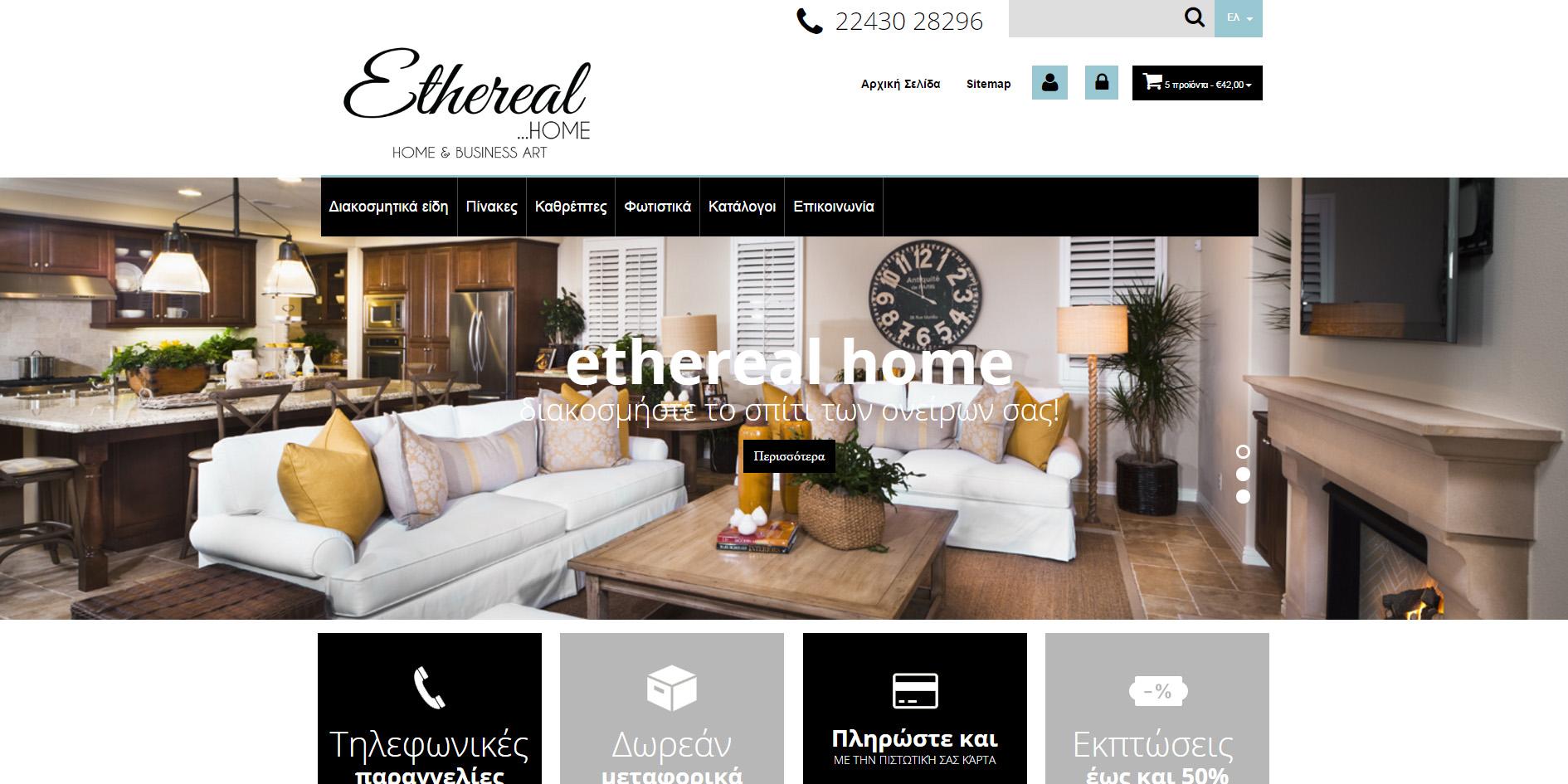 Ηλεκτρονικό κατάστημα Ethereal Home